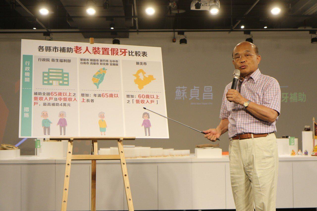 民進黨新北市長參選人蘇貞昌今天公布假牙政策。記者魏翊庭/攝影