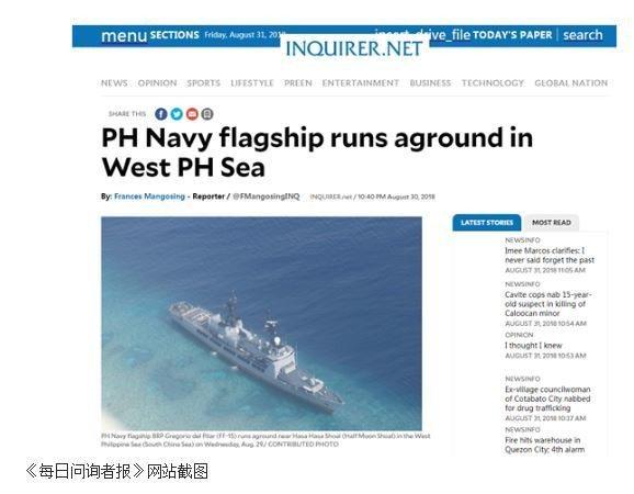 菲律賓證實,海軍旗艦,也是最大的主戰艦艇「德爾皮拉爾」號護衛艦29日在南海半月礁...