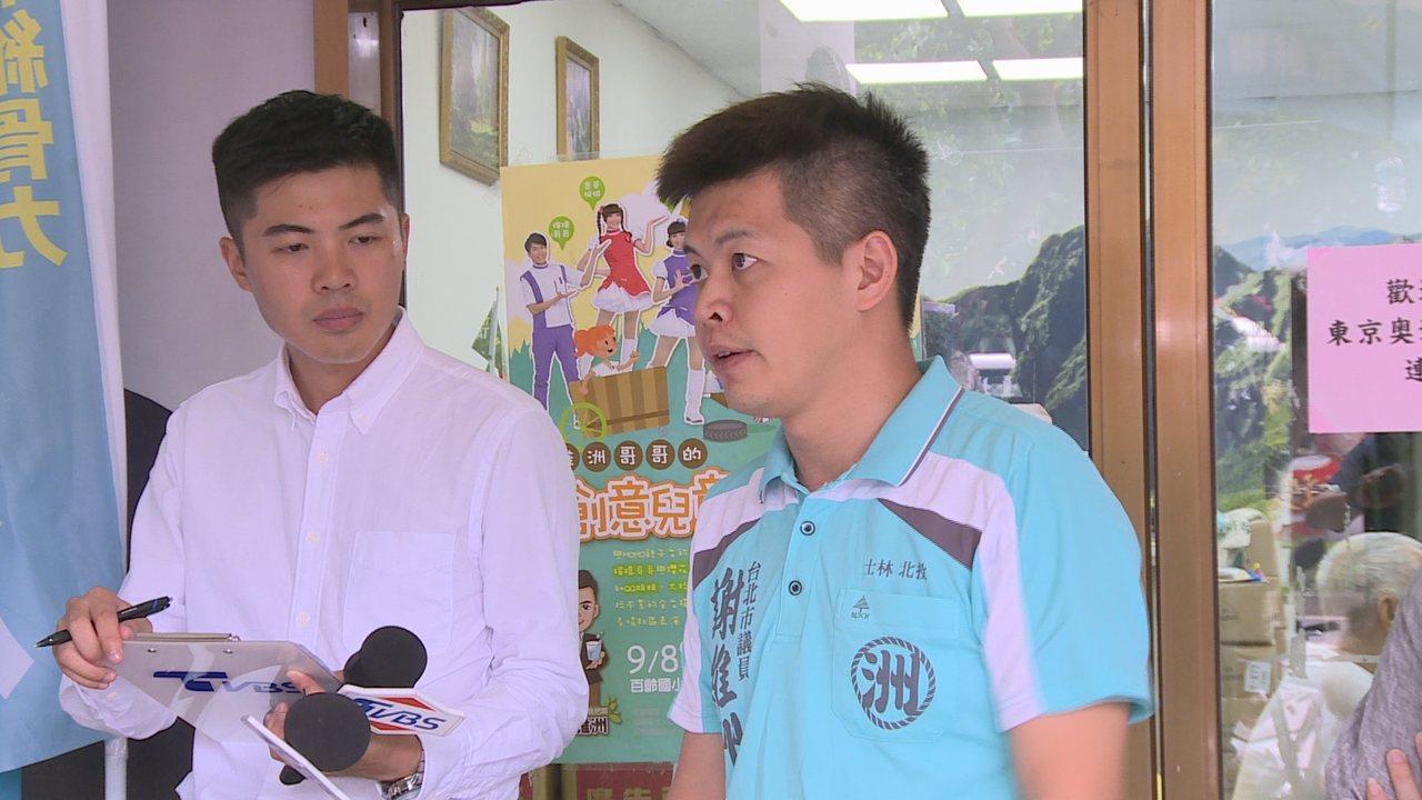 駐日代表謝長廷的兒子,台北市議員謝維洲,今年5月開車從住家外出時,與騎機車的現役...