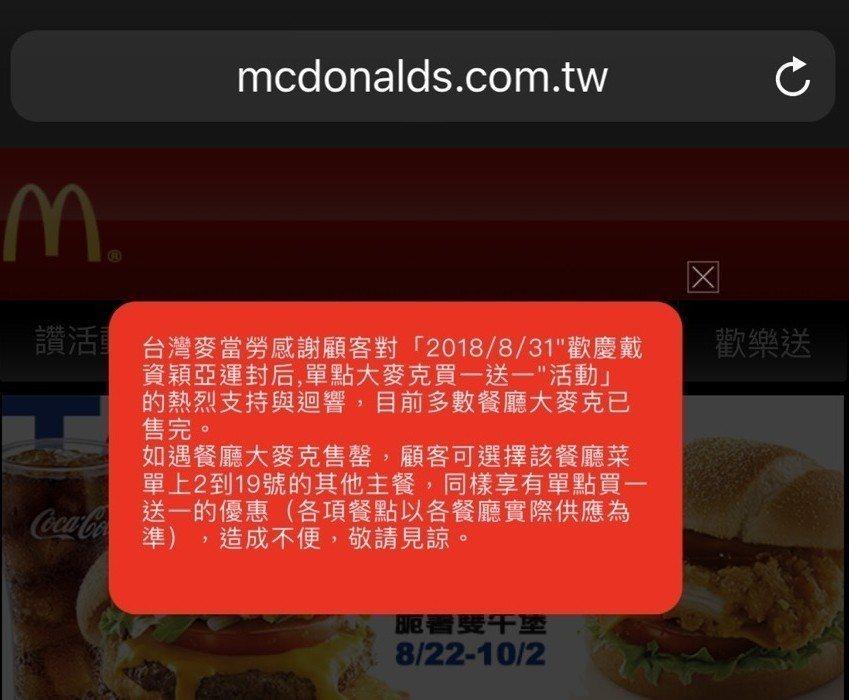 官網上以更新最新的活動公告。圖/擷取自麥當勞官網