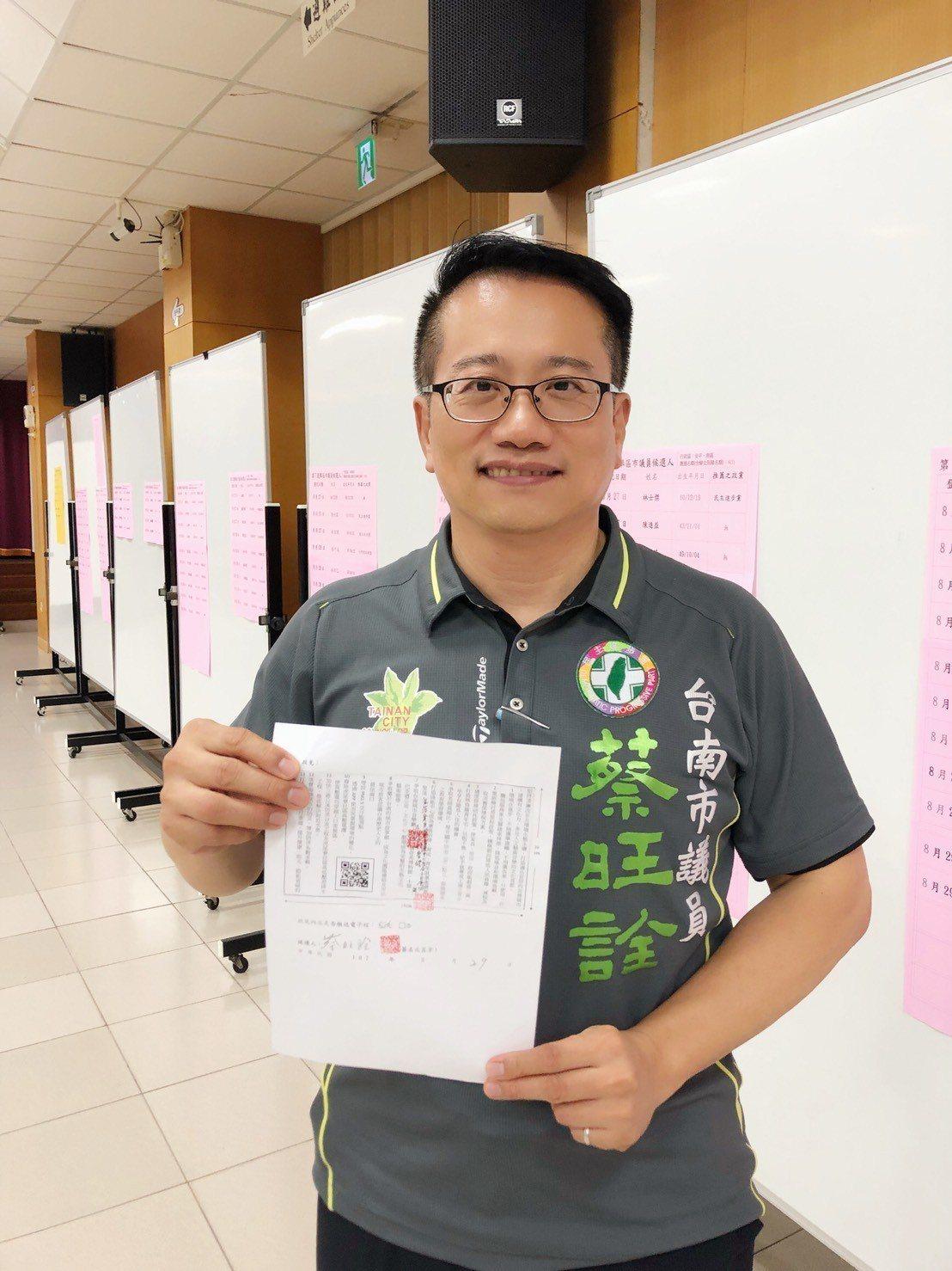 台南市議員蔡旺詮競選連任,他將「清浄家園,不插競選旗幟,不用廣告車」的主要政見放...