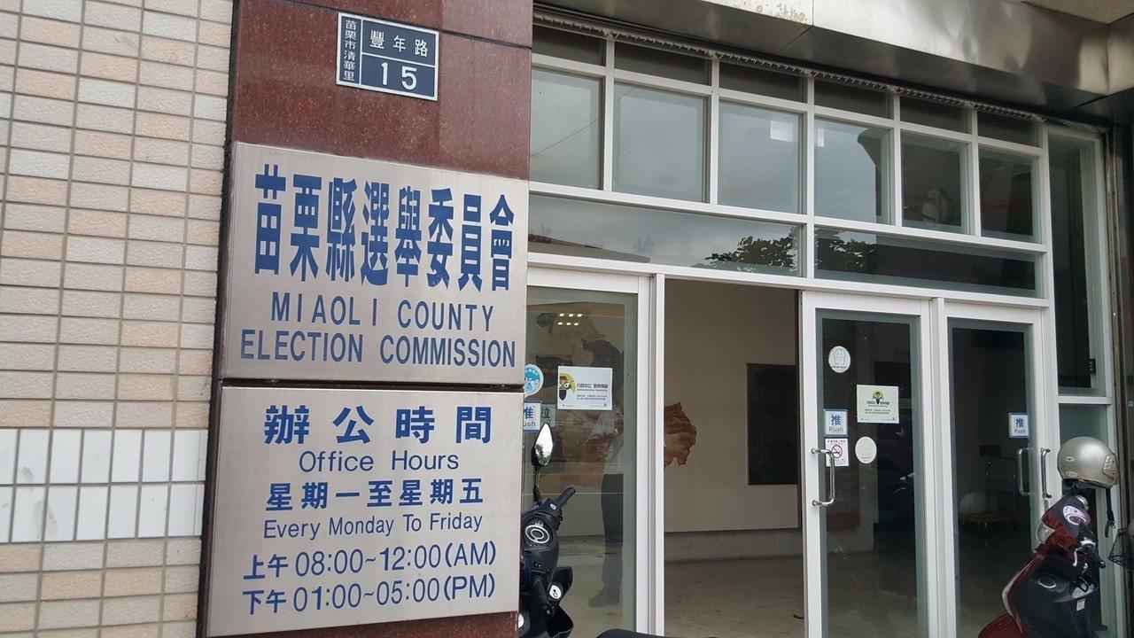 苗栗縣18鄉鎮市長共有44人登記參選,其中有4個鄉為同額一人登記參選。記者胡蓬生...