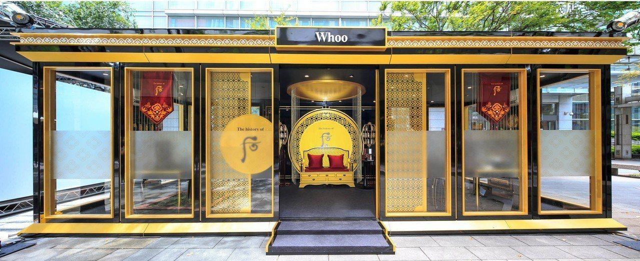 「Whoo后」快閃店9/1~9/2在台北統一時代百貨登場。圖/后Whoo提供