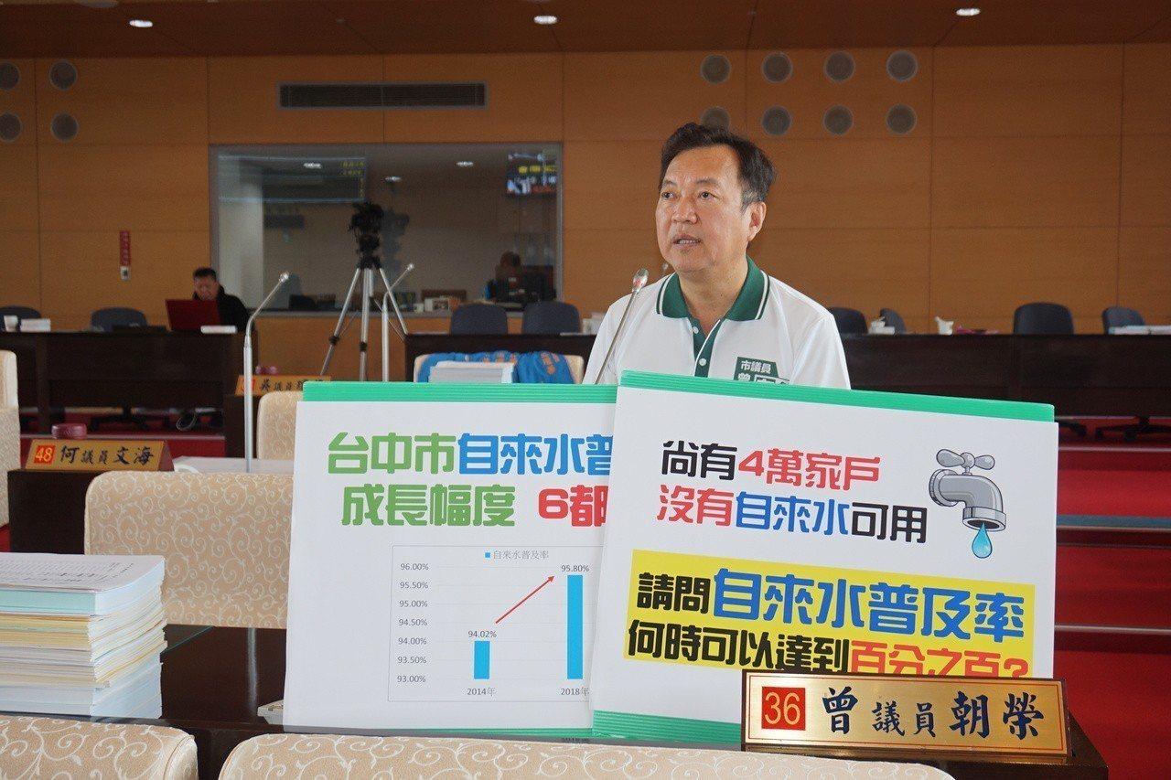 市議員曾朝榮要求市府滿足市民用自來水的需求。記者陳秋雲/攝影