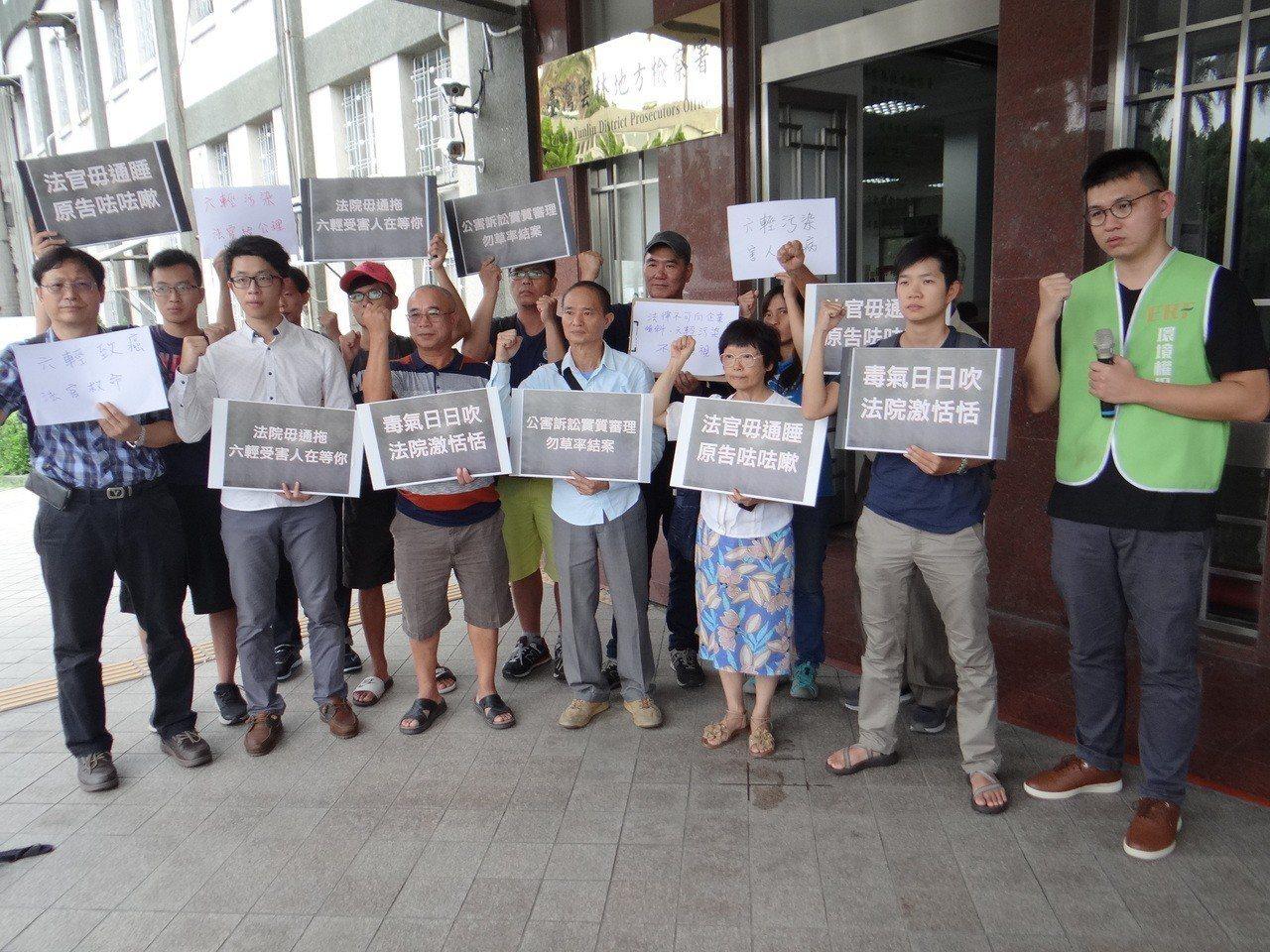 六輕受害家屬和保保團體在法院門口,高喊「六輕殺人、法官救命」。記者蔡維斌/攝影