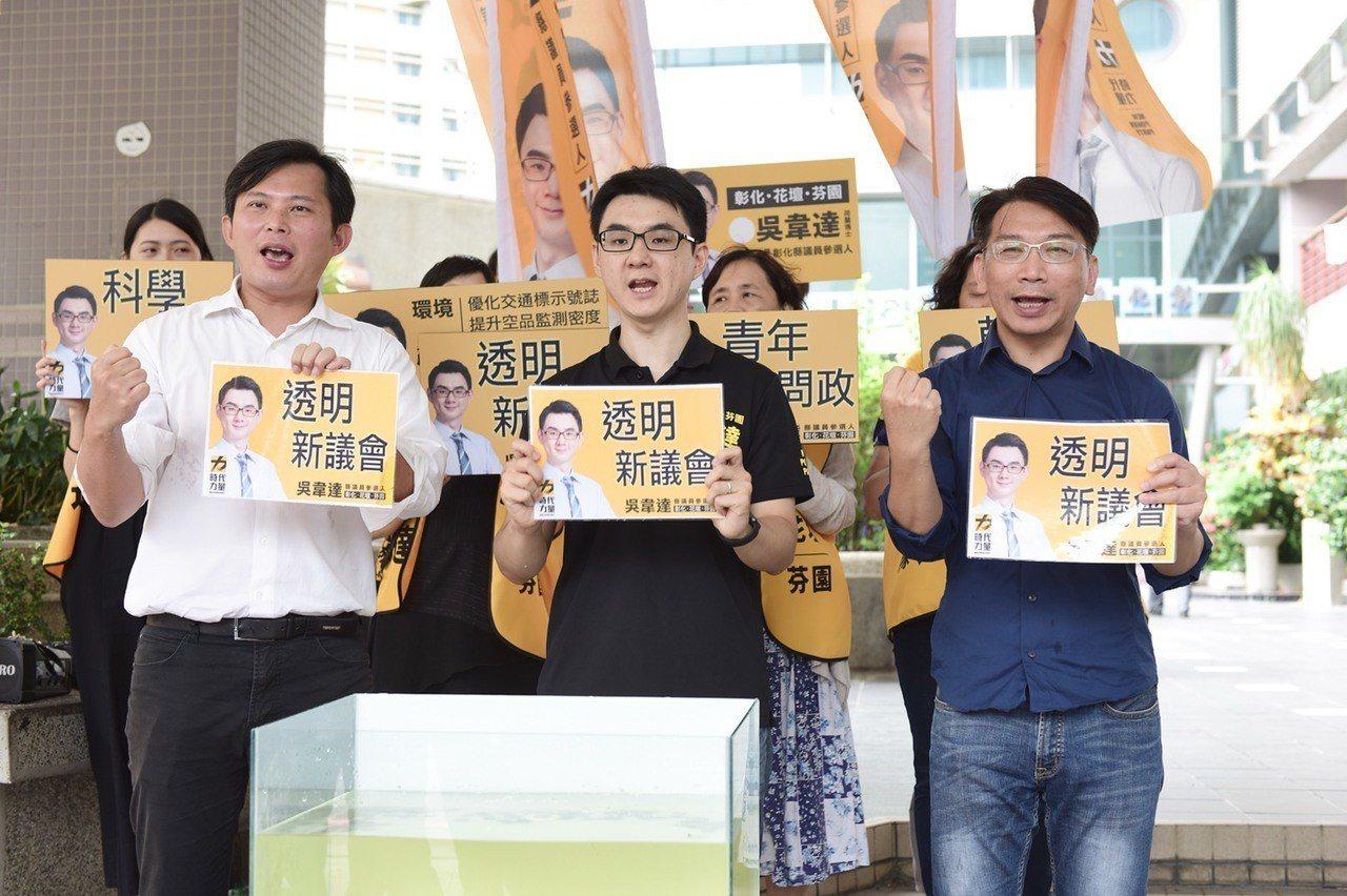 時代力量推出政治素人吳韋達(中)參選彰化縣議員。圖/吳韋達提供