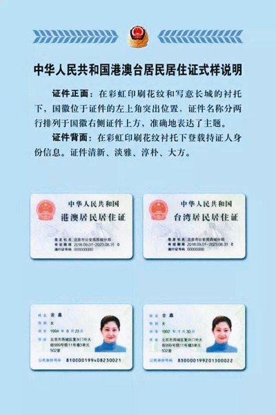 台灣居民居住證。 圖/取自微信