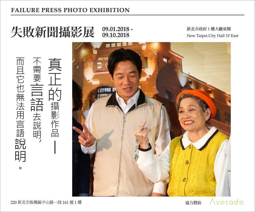 行政院長賴清德與鳳梨阿嬤的照片,是失敗新聞攝影展的第二名。圖/翻攝失敗新聞攝影展