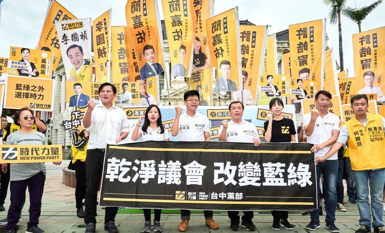 時代力量在年底台中市議員選戰中,以「乾淨政治、改變藍綠」訴求,推出許皓甯、李國禎...