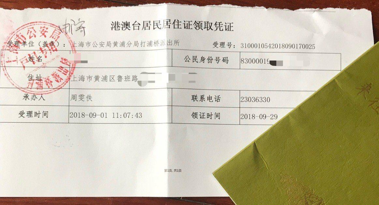 辦完居住證後會取回申辦回執憑條。記者陳言喬/攝影