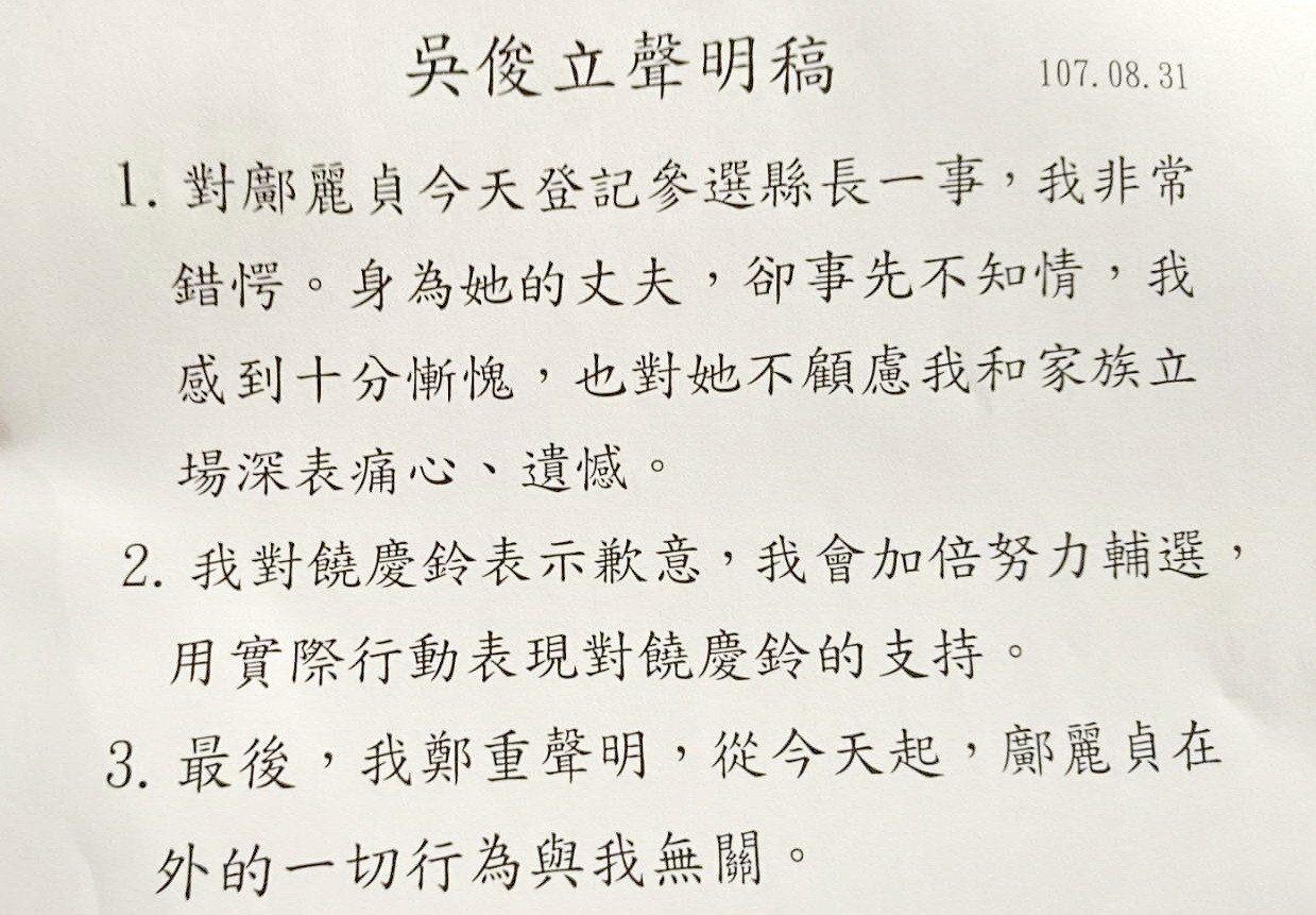 台東縣前縣長吳俊立緊急聲明「鄺麗貞在外一切行為與他無關」。記者羅紹平/攝影