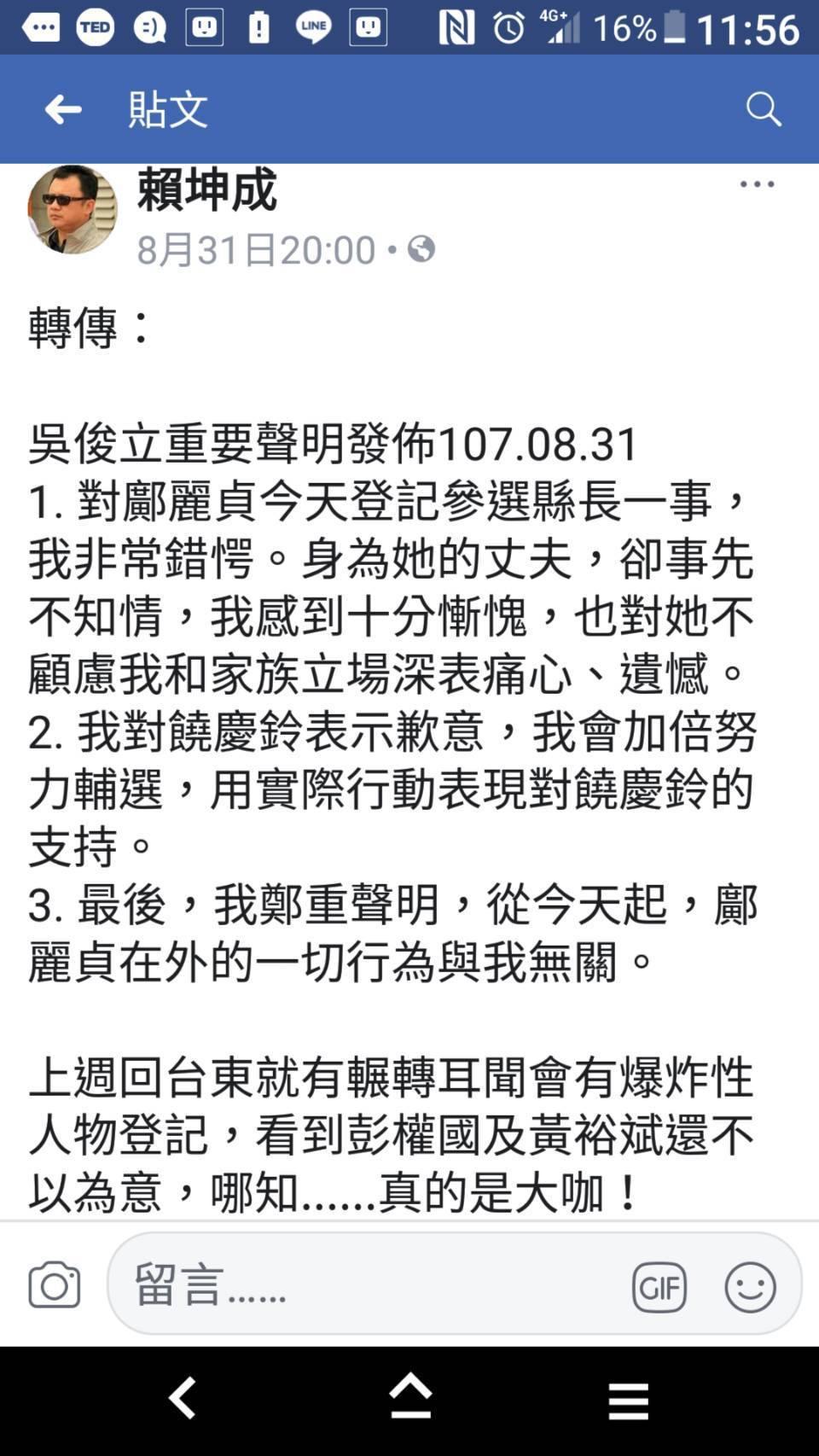民進黨籍前立委賴坤成昨天也在臉書爆料,他上周回台東時,就耳聞「台東縣長選舉登記會...