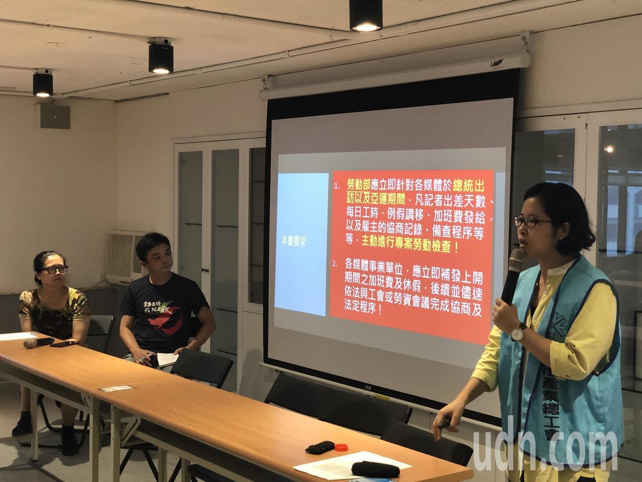全國傳播媒體產業工會要求勞動部立即針對總統出訪、亞運期間進行專案勞檢。記者陳妍霖...