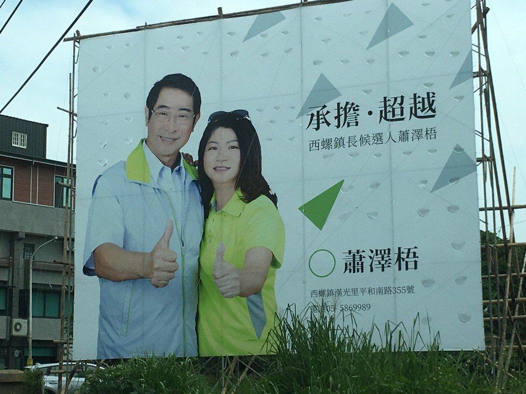 民進黨雲林縣議員蕭澤梧(左)違紀參選西螺鎮長,已移送評委會。記者陳雅玲/攝影
