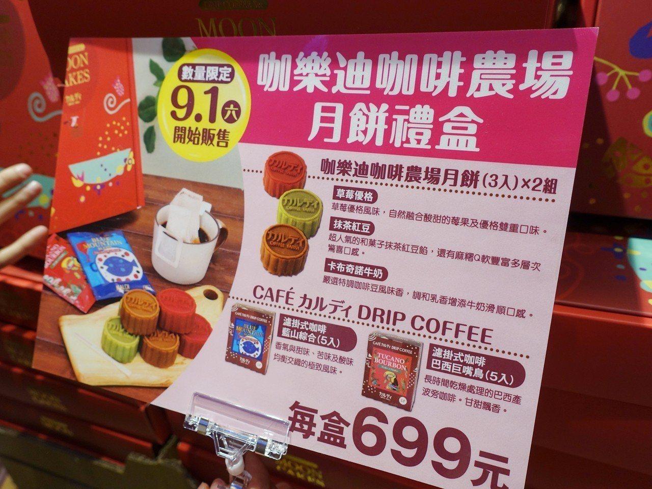 咖樂迪也推出限量月餅禮盒販售。記者張芳瑜/攝影