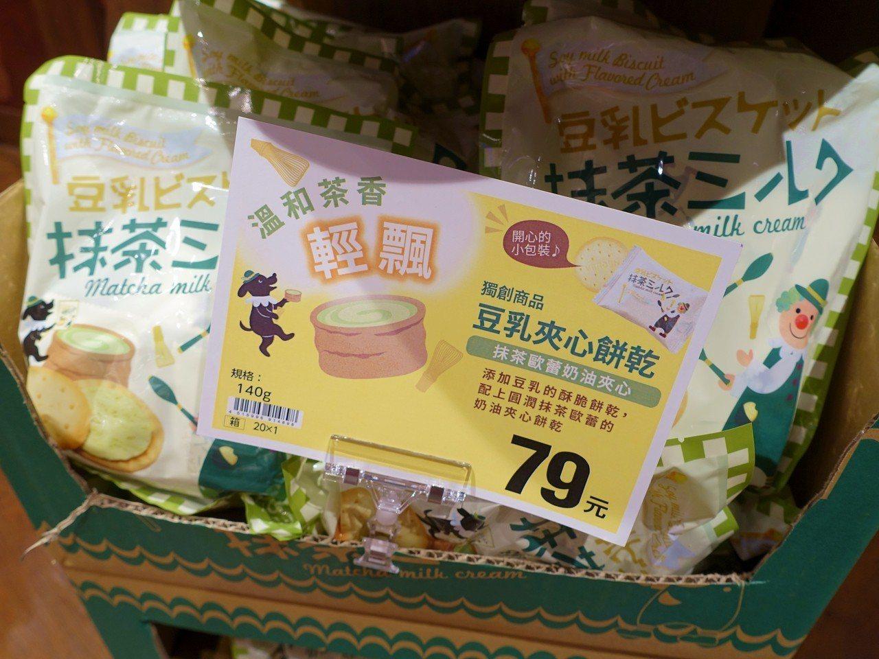 豆乳夾心餅乾,售價79元。記者張芳瑜/攝影