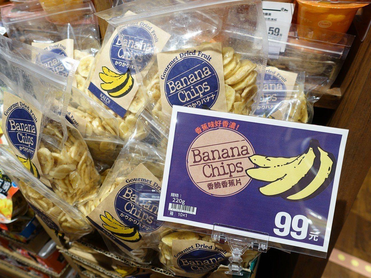香脆香蕉片,售價99元。記者張芳瑜/攝影