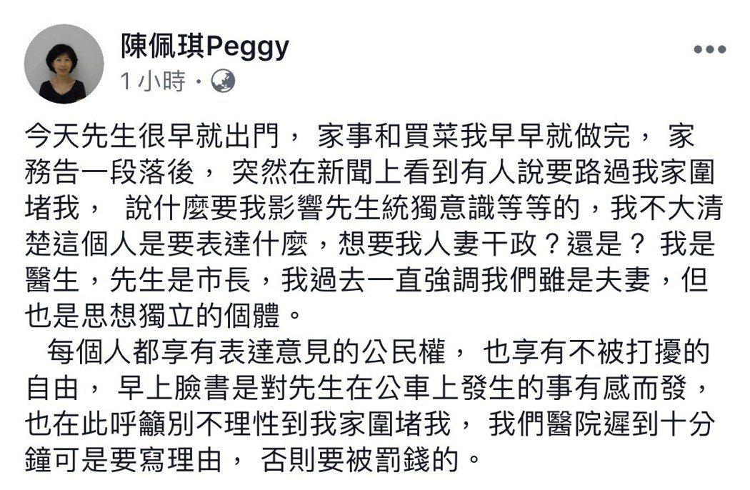 「頭號柯粉」台北市長柯文哲的太太陳佩琪戰力十足,澄清、說明的臉書文一出,動輒就有...
