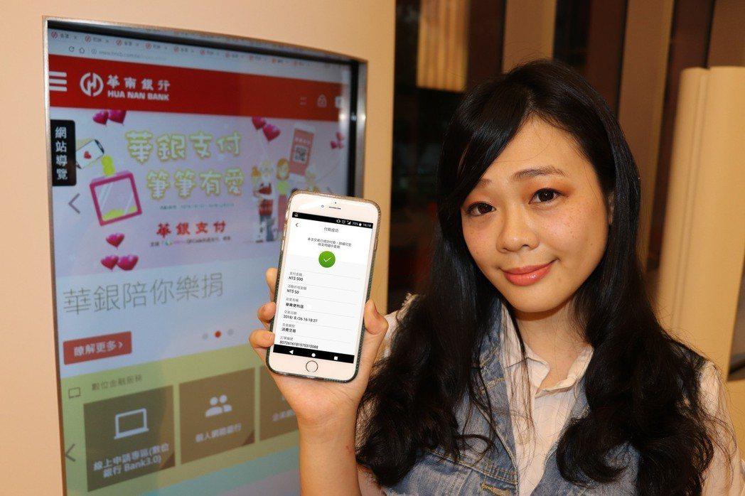 華南銀行推出「華銀支付立即折抵消費」回饋機制。 圖/華銀提供