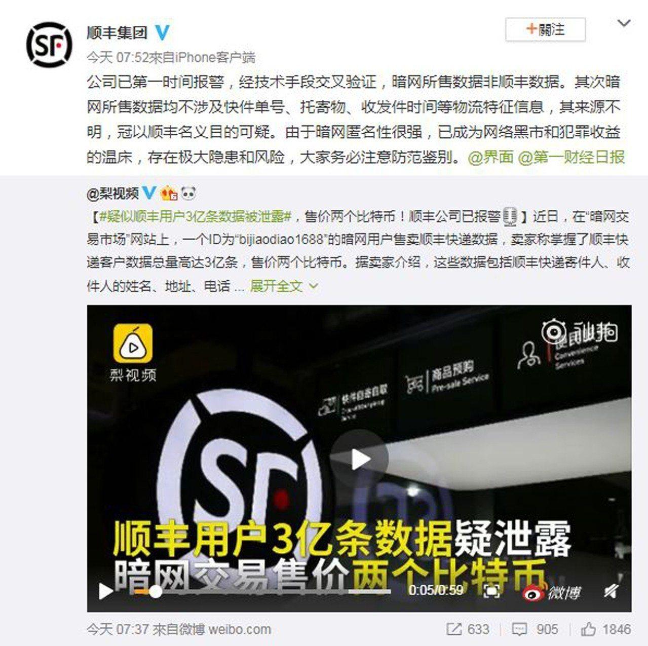 陸媒1日引述爆料稱,中國快遞龍頭順豐集團疑似傳出3億筆用戶資料外流。順豐當天在官...