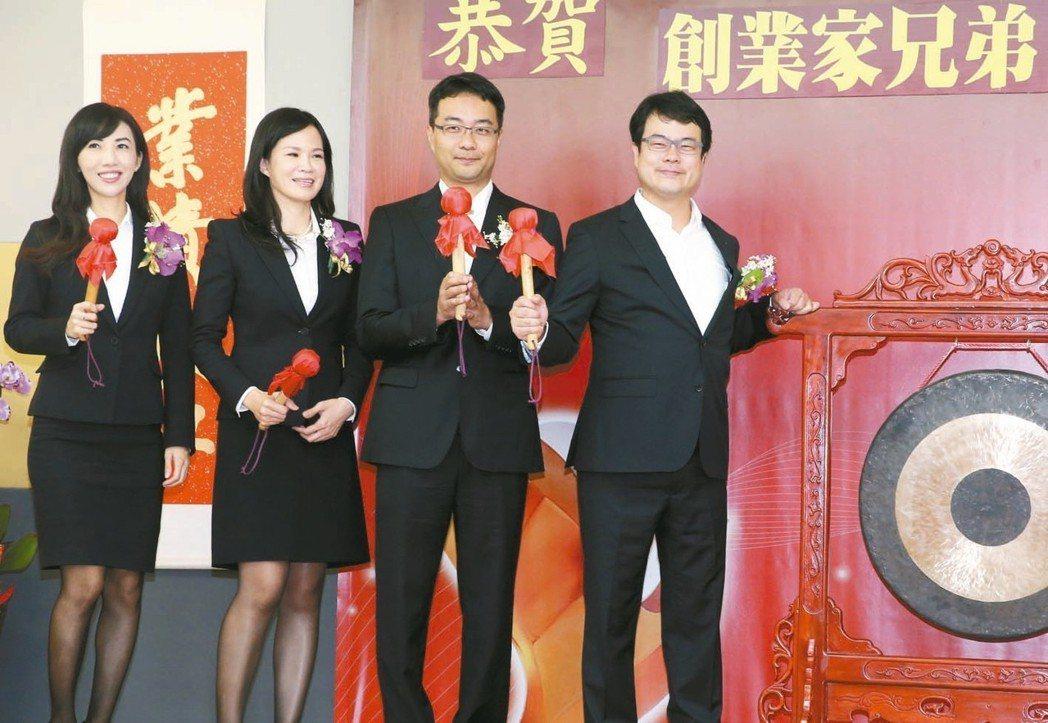 創業家兄弟2016年掛牌上櫃儀式,董事長郭書齊(右起)、總經理郭家齊、副總經理吳...