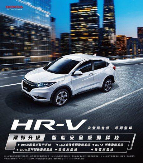 改款前再升級! HR-V 安全躍進版跨界登場