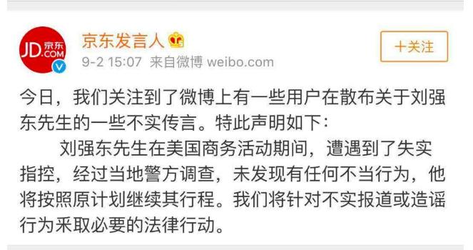 京東回應,劉強東遭遇失實指控,將採取法律行動。 圖/取自京東微博