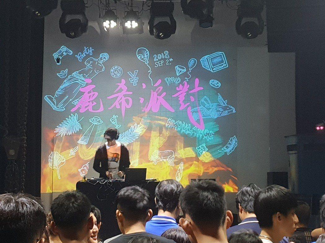 鹿希派請DJ好友暖場。記者李姿瑩/攝影