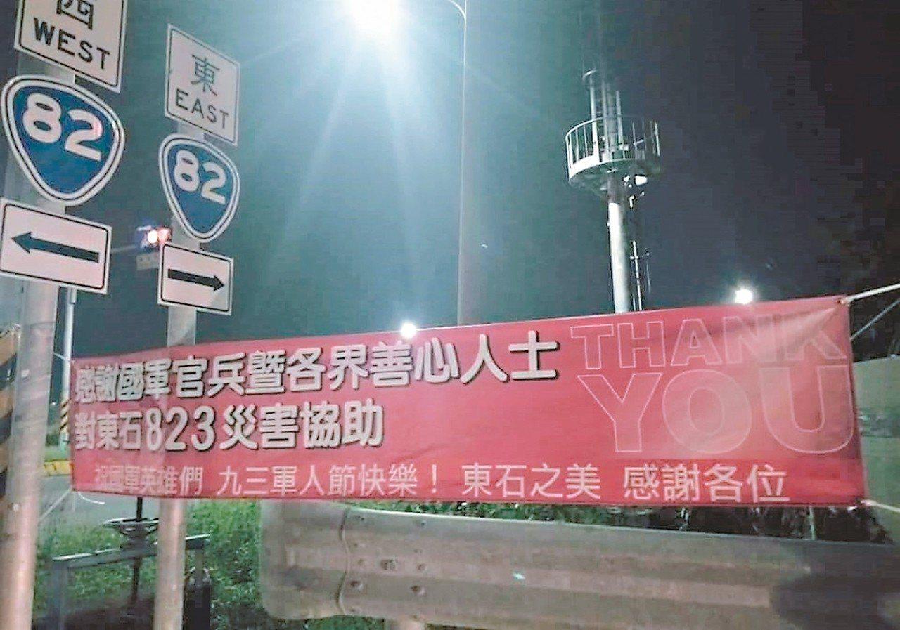 東石鄉民近日在重要道路掛上紅布條,感謝國軍及善心人士協助救災。 圖/余仁傑提供