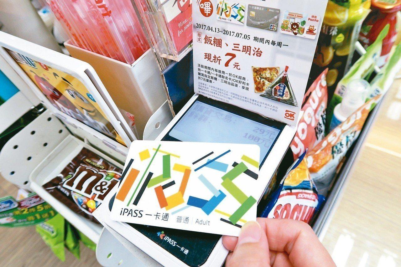 LINE投資擁有電子支付執照的一卡通票證公司,今正式推出整合式新服務。 報系資料...