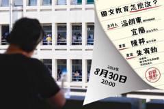 【百辯金剛】國文教育怎麼改?