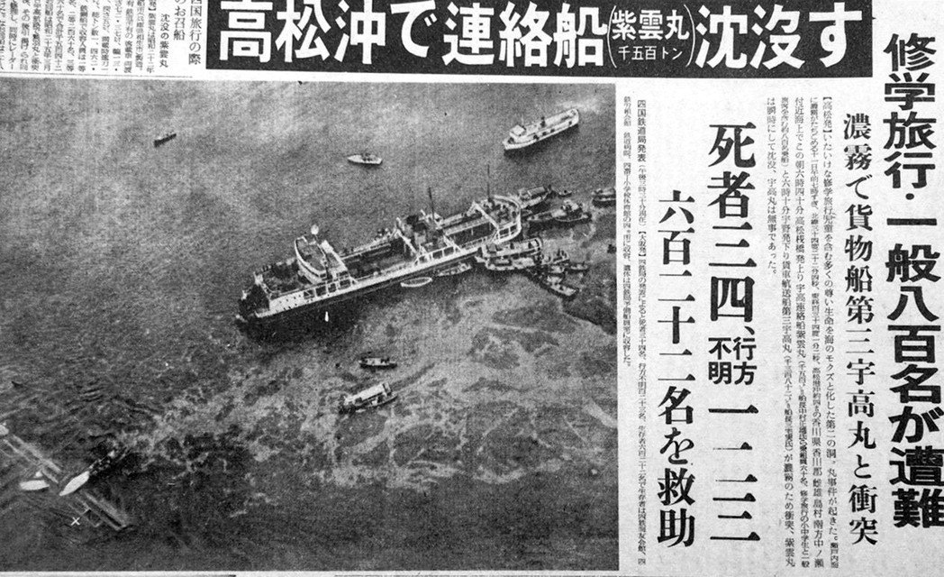 圖/1955年5月11日《每日新聞》夕刊頭版