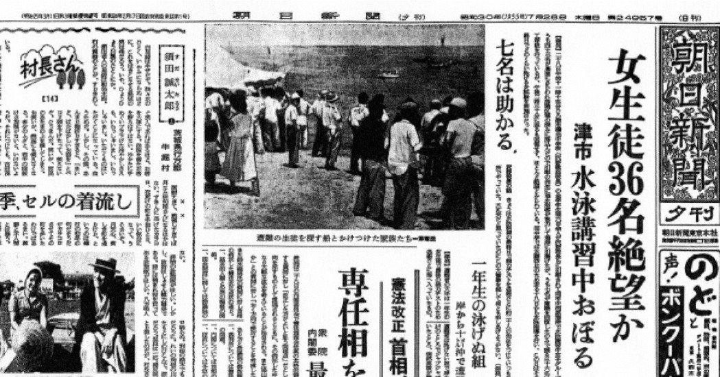 圖/1955年7月28日《朝日新聞》夕刊頭版