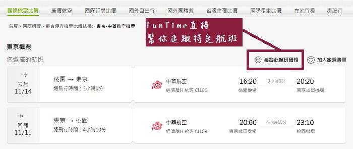 1.直接追蹤特定航班價格。 圖/FunTime