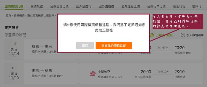 2. 登入會員,價格追蹤完成。 圖/FunTime