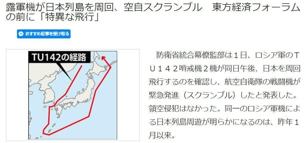 俄羅斯兩架Tu-142反潛巡邏機1日罕見繞飛日本列島,日方正加緊分析俄羅斯的意圖...
