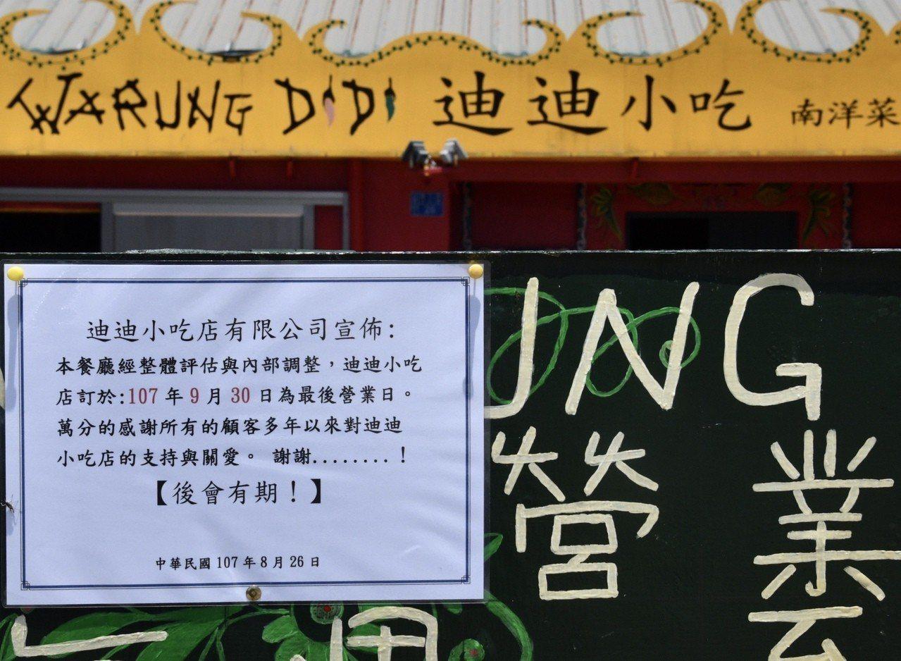 墾丁大街知名店家「迪迪小吃」這幾天貼出月底停業公告。記者蔣繼平/翻攝