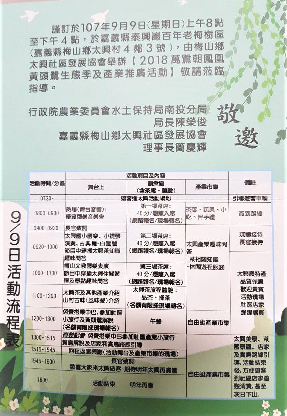 9月9日太興社區發展協會將舉辦黃頭鷺生態導覽及揉茶、品茶活動,現場還有60個名額...