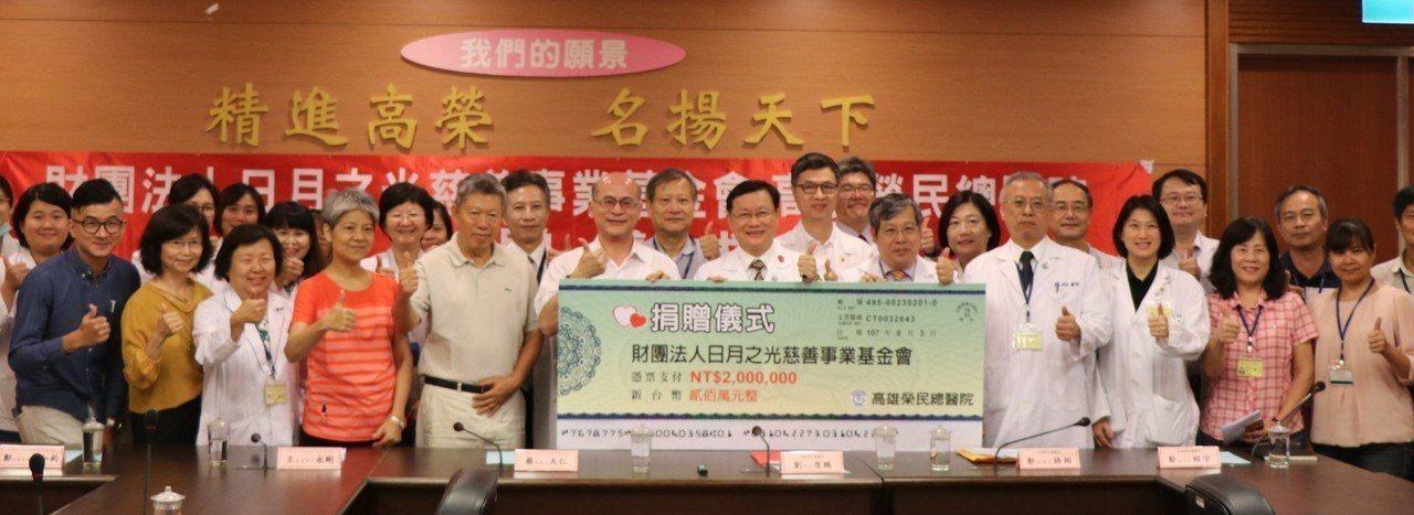 日月之光慈善事業基金會3日在高雄榮總舉行「公益醫療基金捐贈儀式」,捐出200萬元...