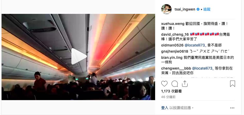 蔡英文總統稍早在instagram發文,分享華航機長透過機上廣播,歡迎國手們回國...