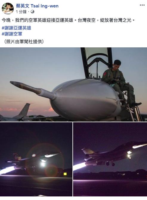 空軍今晚將派出F-16升空迎接亞運國手返台,蔡總統稍早公布戰機升空前的照片,讓所...