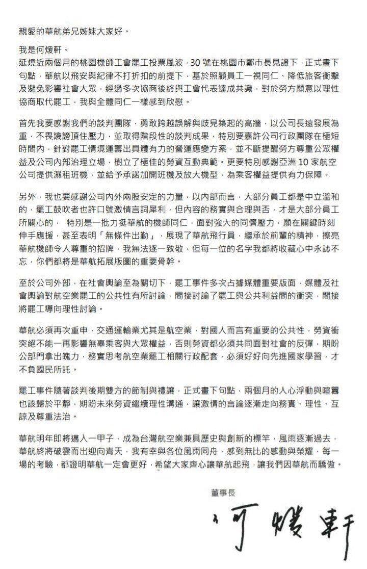 華航董事長何煖軒今天以「放下成見,齊心團結」發信給華航員工。圖/讀者提供