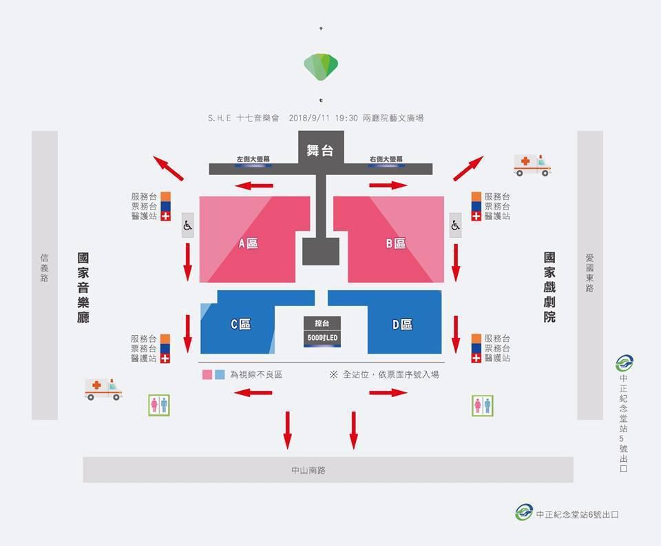 「S.H.E十七音樂會」場地圖曝光。圖/摘自臉書