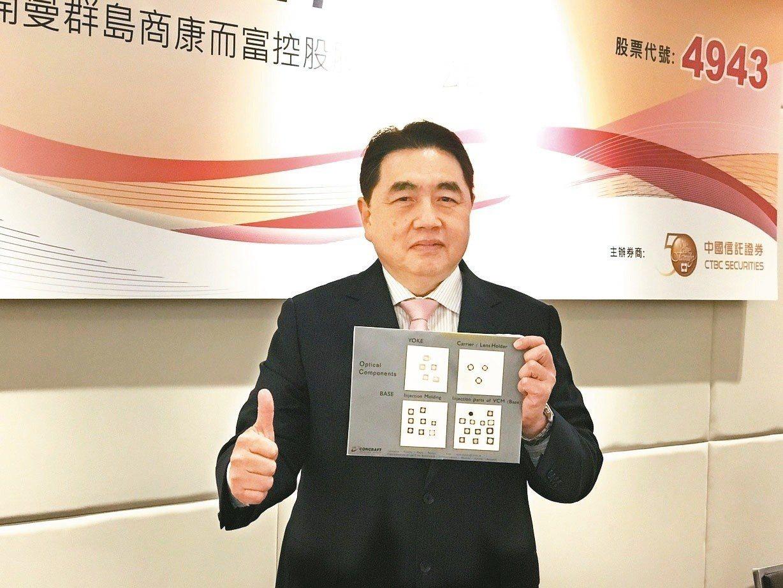 康控-KY董事長呂朝勝。 聯合報系資料照
