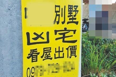 房屋買賣交易時,最怕遇到的就是凶宅糾紛。 圖/聯合報系資料照片