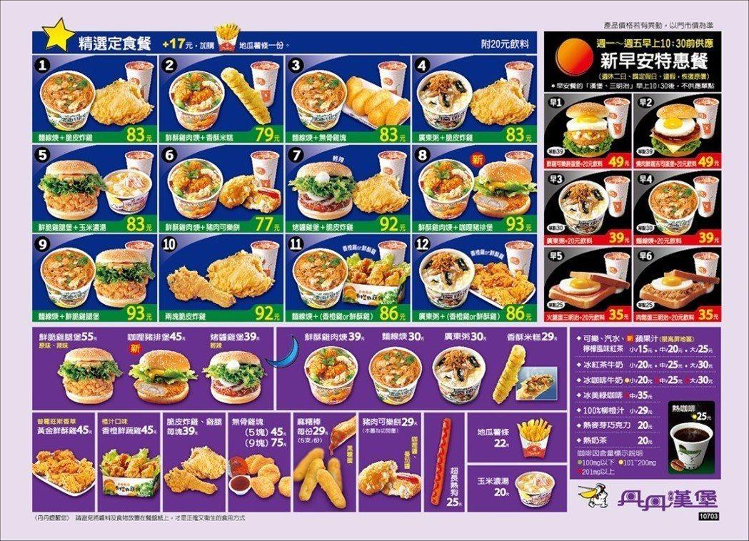 丹丹漢堡菜單。 圖片來源/ 丹丹漢堡