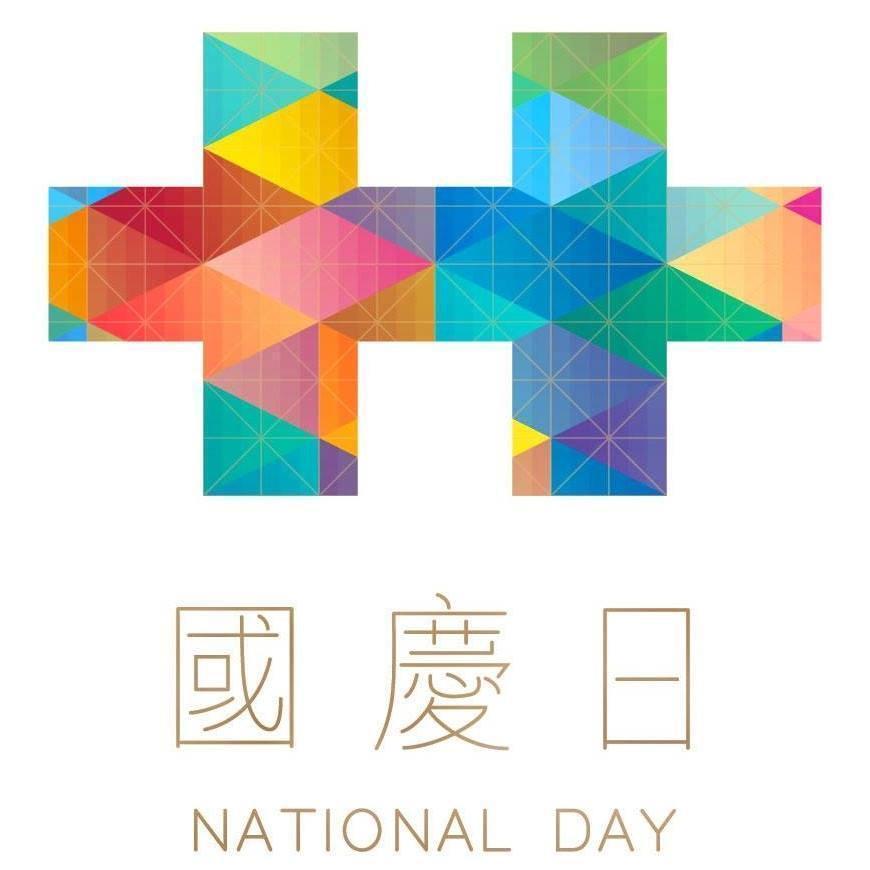 前年(2016)國慶大會主題為「台灣有你真好」。圖/中華民國讚國慶臉書