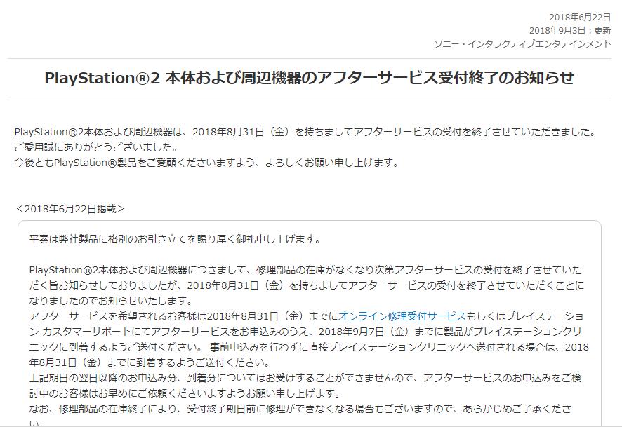 SIE在網站上公告停止維修服務。