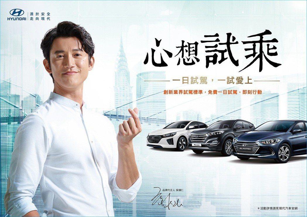 HYUNDAI現代汽車推出全新「心想試乘」活動的試乘體驗。 圖/南陽實業提供