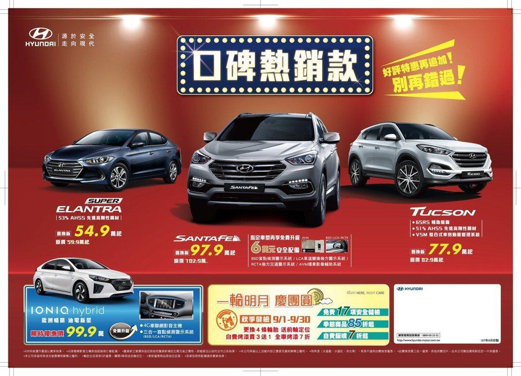 HYUNDAI現代汽車本月有多款車型推出優惠活動。 圖/南陽實業提供